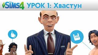 The Sims 4 Академия: Хвастун - Урок 1: Создание персонажа