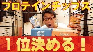 【ランキング】クエストのプロテインチップス新味食べ比べ!全味食べたので順位出します!