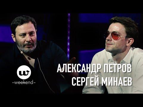 Эксклюзив Esquire: интервью Александра Петрова на Esquire Weekend 2019