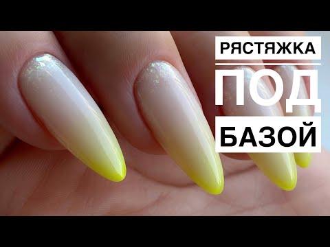 Растяжка цвета и блёсток под молочной базой / Весенний дизайн ногтей