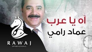 تحميل أغنية آه ياعرب من البوم عربيات بصوت عندليب الإسلام عماد رامي 2018 mp3