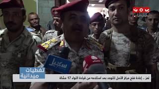 تغطيات تعز |  إعادة فتح مركز الأمل للتوحد بعد إستلامة من قيادة اللواء 17 مشاة