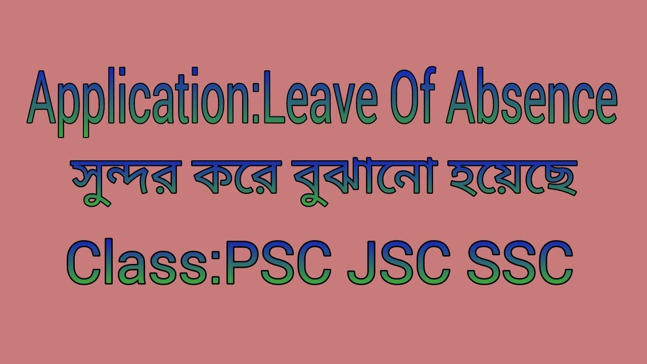 application leave of absence