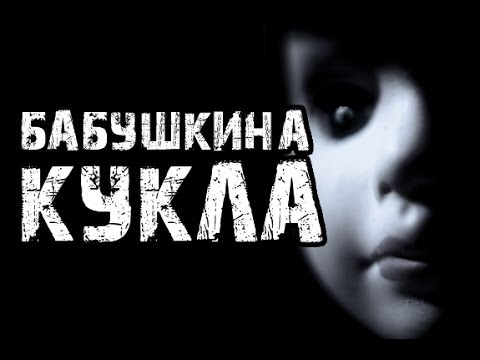 Страшные истории на ночь - Бабушкина кукла