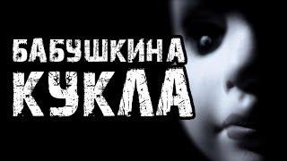 Страшные истории на ночь - Бабушкина кукла(Группа ВКонтакте - https://vk.com/mrfrankenstein777 Frankenstein ВКонтакте - https://vk.com/cryptkeeper МОЙ ВТОРОЙ КАНАЛ ..., 2013-04-09T15:39:45.000Z)