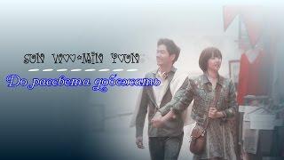 ღSun Woo&Min Youngღ До рассвета добежать(HBD ღVikysiaღ)