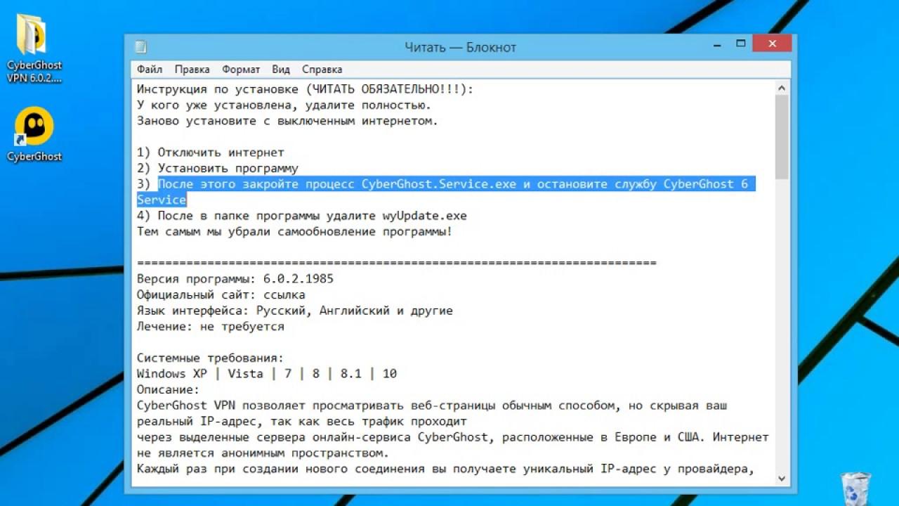 cyberghost 6 crackeado
