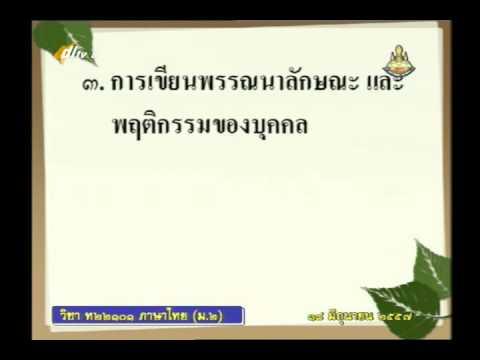 014C+8180657+ท+การเขียนบรรยายและการเขียนพรรณนา+thaim2+dl57t1