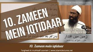 10. Zameen Mein Iqtidaar | زمین میں اقتدار | Abu Zaid Zameer