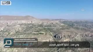 مصر العربية | وادي لفنت.. أخدود الأناضول العظيم