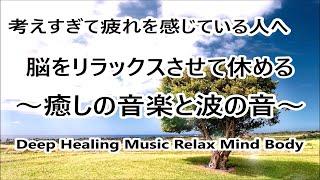 脳の休息 - 脳を休める音楽・自律神経を整える音楽 |リラックス 疲労回復 ストレス解消|勉強や仕事 家事に疲れた方へ…目を閉じ ぼーっとする時間を…|癒し用 睡眠用 リラックス音楽 波の音 α波