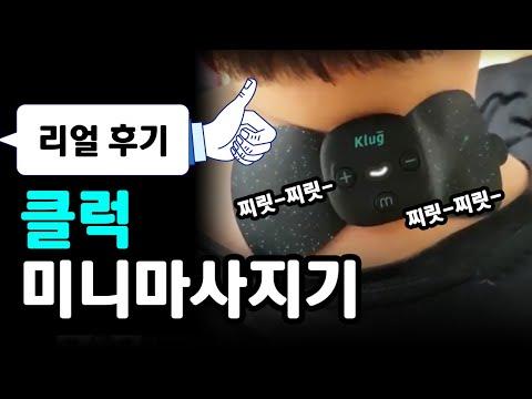 [클럭 미니 마사지기] 엄마가 엄청 만족한 클럭 미니마사지기 후기!!