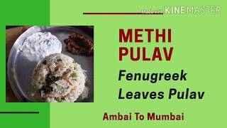 Methi Pulav l Methi rice recipe l how to make methi pulao l one-pot recipe l healthy lunch