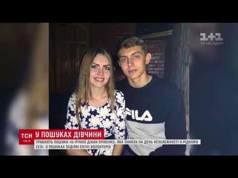Зниклу 16-річну Діану Хріненко розшукують на Кіровоградщині