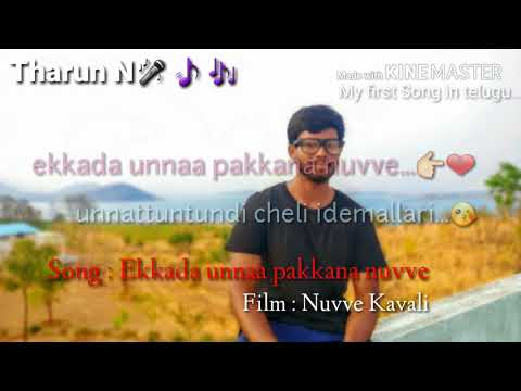 Ekkada unna pakkana nuvve telugu song | Nuvve kavali film song | telugu beautiful feeling love song|