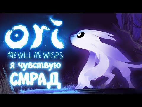 Ori And The Will Of The Wisps - Прохождение игры #5 | Чистый родник