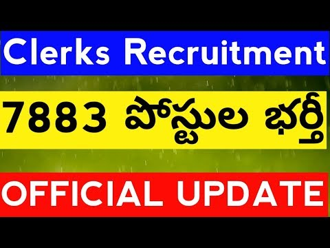Latest Govt jobs 2017 | 7883 Clerk Posts Recruitment 2017 Important Official update