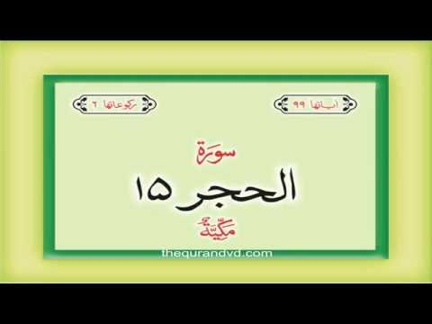 15. Surah Al Hijr  with audio Urdu Hindi translation Qari Syed Sadaqat Ali
