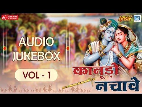 Old is Gold | Prakash Mali Evergreen Songs | Kanudo Nachave Krishan Maniyaro - 1 | Rajasthani Song
