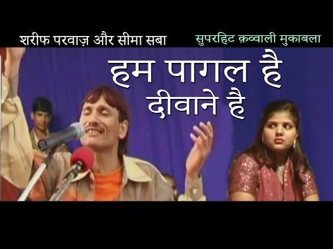 Hum Pagal Hai Deewane Hai | Sharif Parwaz Superhit Qawwali Song | Seema | Hindi | Qawwali Muqabla