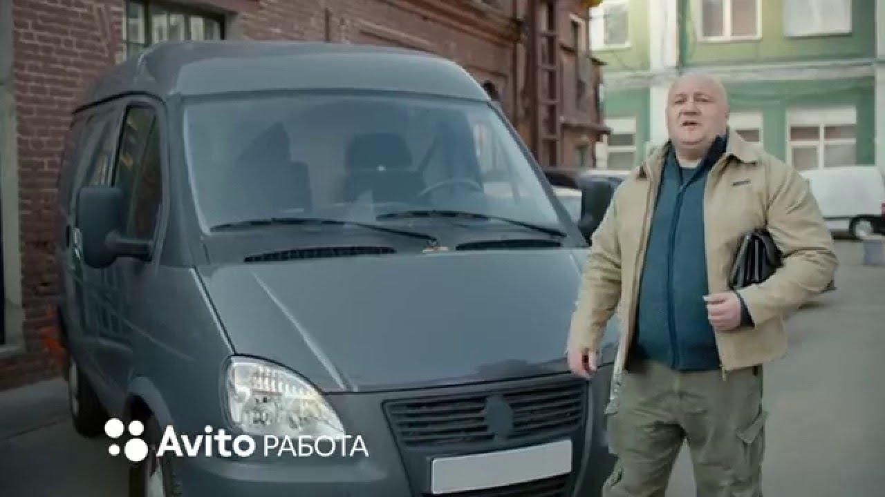 авито работа курьером пенсионерам москва - YouTube