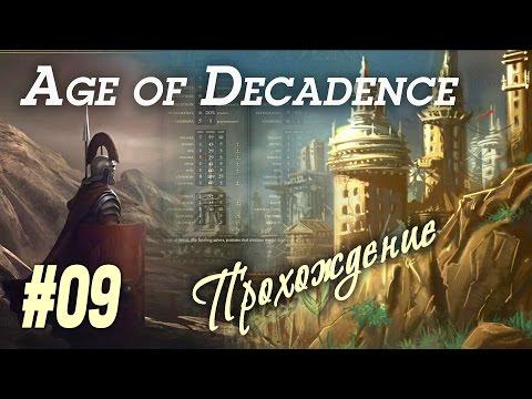 """Р - Разрулил: Убедил ордынцев сидеть дома, прохождение RPG """"The Age Of Decadence"""" (#09)"""