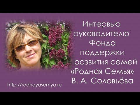 Интервью руководителю Фонда поддержки и развития семей «Родная Семья» В. А. Соловьёву.