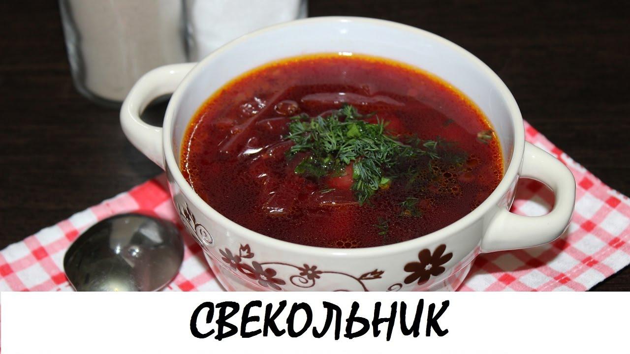 свекольник горячий рецепт приготовления постный