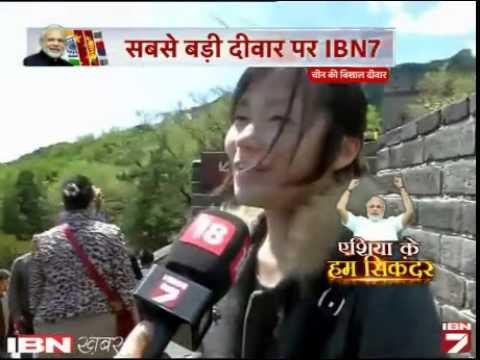 China Ki Deewar Se IBN7 Ki Khaas Peshkash