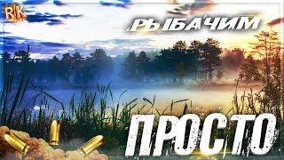 Russian Fishing 4 просто рыбачим