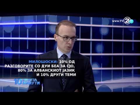 """Милошоски: """"10% од разговорите со ДУИ беа за СЈО, 80% за албанскиот јазик и 10% други теми"""""""
