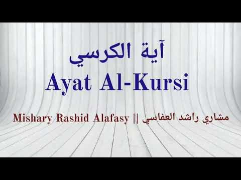 ayat-al-kursi-||-ayatul-kursi---mishary-rashid-alafasy-||-آية-الكرسي---مشاري-راشد-العفاسي