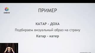 Онлайн-занятие по тренировке памяти 19-00 (МСК)