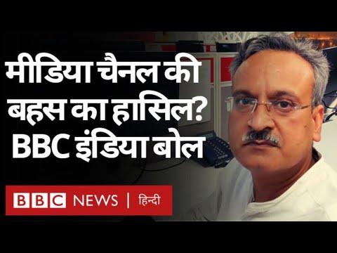बीबीसी हिंदी का डिजिटल कार्यक्रम 'बीबीसी इंडिया बोल' (BBC Hindi)