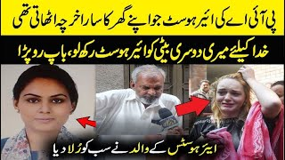 PIA Air Hostess Anum Khan Father Interview | Hamary Gar Ka Sara Harcha Chalati Thi