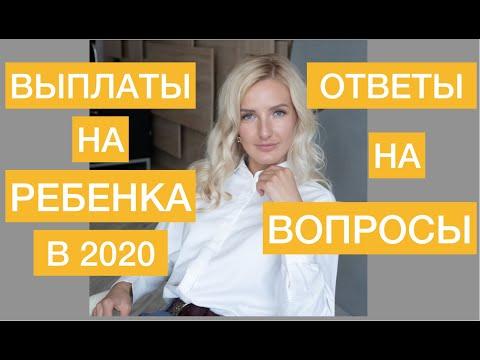 Выплаты на детей в России 2020. Вопросы и ответы.