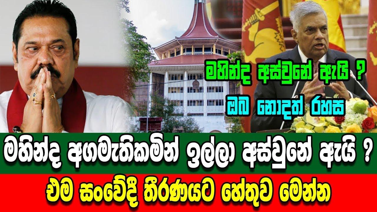 මහින්ද අගමැති ධූරයෙන් ඉල්ලා අස්වුනේ ඇයි ? Rajapaksa to resign as Sri Lanka's prime minister