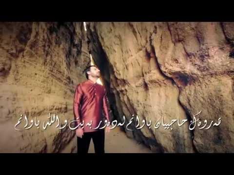 Sami Yusuf - Ya Rasul Allah | Kurdish (Full Version)HD 2016 with Lyrics | سامي يوسف - يا رسول اللە
