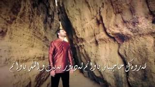Sami Yusuf - Ya Rasul Allah | Kurdish (Full Version)HD 2016 with Lyrics | سامي يوسف - يا رسول اللە Video