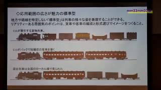 KATO蒸気機関車による楽しみ方ホビーセンターカトー東京店ホビセンより