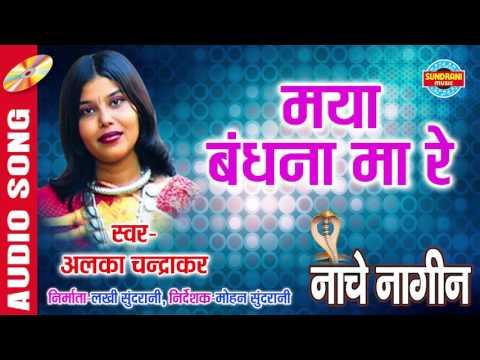 मया बंधना मा रे - Maya Bandhna Ma Re | Album - Nache Nagin | Singer -  Alka Chandrakar | Audio Song