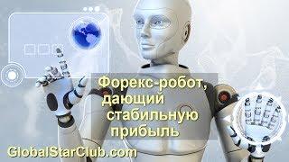 Da Vinci - Форекс робот, що дає стабільний прибуток