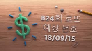 로또 - 824회 로또 당첨 예상 번호 (패턴분석기법) by 제주리안