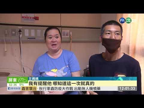 壓爆洗手台! 男童動脈.神經遭切斷 | 華視新聞 20190619