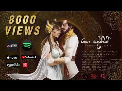 Rangadehini රංගදේහිනී - Achintha Ilukkumbure - Official Music Video