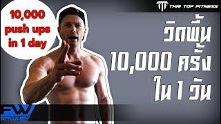 TTF EP59: วิดพื้น 10,000 ครั้ง ภายใน 1 วัน