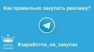 Как грамотно закупаться рекламой в телеграм? Как зарабатывать на закупах в telegram?