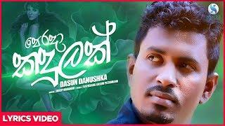 Perada Kandulak - Dasun Danushka Lyrical Video 2020 | Sinhala New Songs | Aluth Sindu
