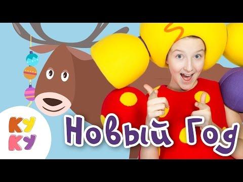 Видео: КУКУТИКИ - НОВЫЙ ГОД 2017 - Веселая развивающая песня мультфильм для детей малышей про животных