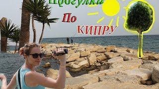 Vlog =КИПР моими ГЛАЗАМИ=(Прогулка по Кипру, в этом видео я собрала несколько коротеньких видео ,в которых я хотела вам показать..., 2014-06-12T16:14:08.000Z)